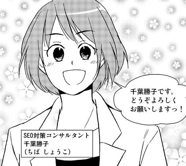 SEOコンサルタント:千葉と担当者:菅原の会話 その1