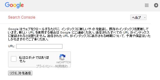 GoogleにURLを登録する
