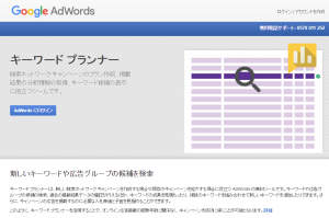 Googleキーワード プランナー