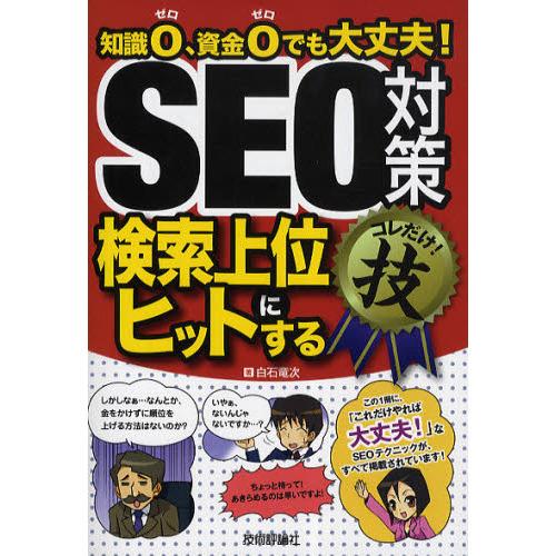 SEO書籍の紹介「SEO対策<検索上位にヒットする>コレだけ!技」