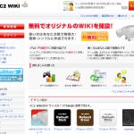 FC2 WIKI(ウィキ)