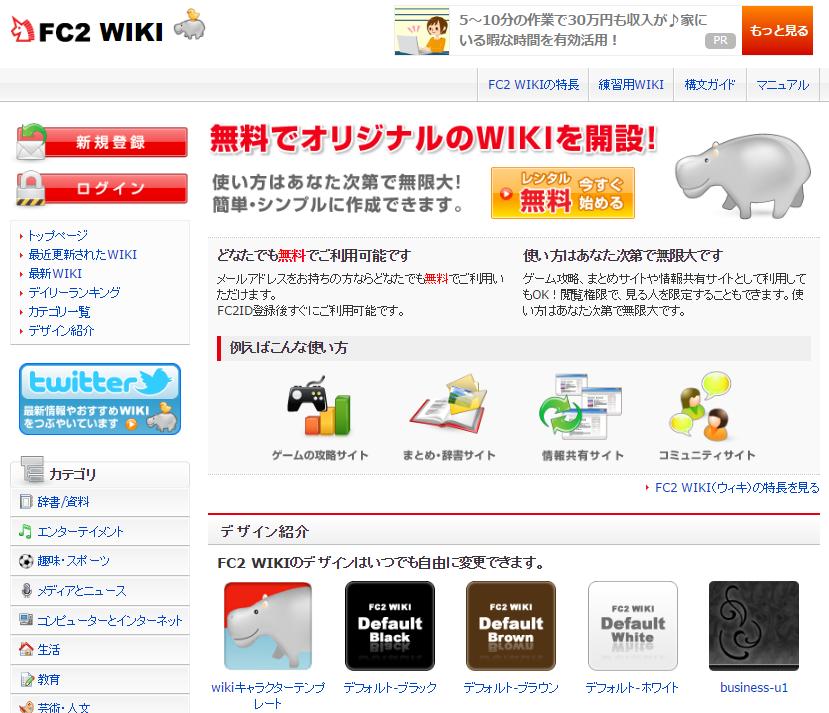 【SEO】検索(SEO)に強いwikiサイトランキング