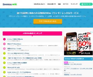 Seesaa Wiki(ウィキ)