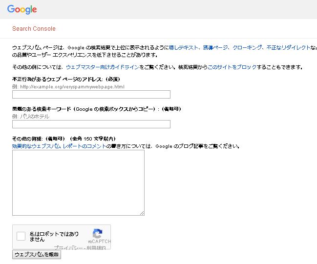 Googleに「ウェブスパムを報告」をする手順(リダイレクト編)