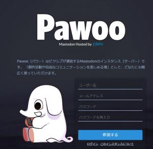 Mastodon(マストドン)「Pawoo」(パウー)