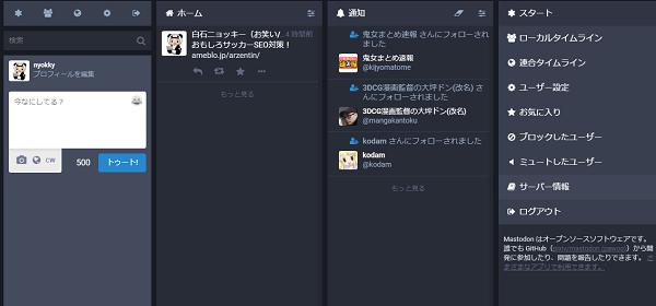 Mastodon(マストドン)の画面