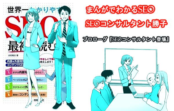 【SEO動画】「まんがでわかるSEO」SEOコンサルタント勝子/プロローグ『SEOコンサルタント登場』
