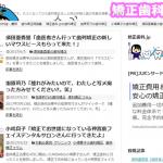 【SEO】歯科医院・矯正歯科(審美歯科)のSEO集客