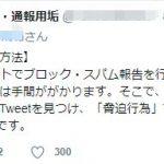 絵師のTwitterアカウントが凍結される件、凍結方法は?