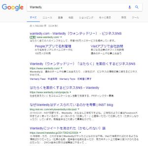 Google「Wantedly」の検索結果