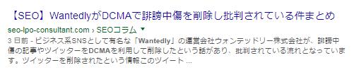 誤字でもGoogle検索で上位表示される