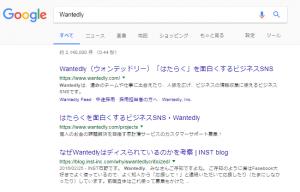 WantedlyのGoogle検索結果