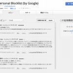 不要サイトを通報するChrome拡張機能「Personal Blocklist」でまとめサイトをブロック!