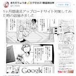【SEO】漫画家がDMCAを申請して違法サイトを削除した体験談漫画
