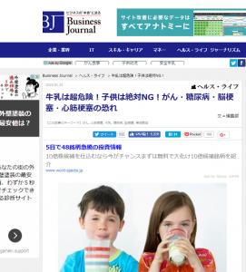 『牛乳は超危険!子供は絶対NG!がん・糖尿病・脳梗塞・心筋梗塞の恐れ』