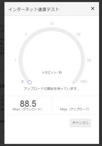 インターネット速度テストの結果が表示