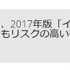 【逆SEO】「検索リスクの高い有名人」2017発表!1位はアヴリル・ラヴィーン