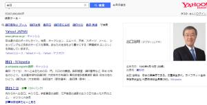 Yahoo! JAPANでYahoo!は『出口』で1位!