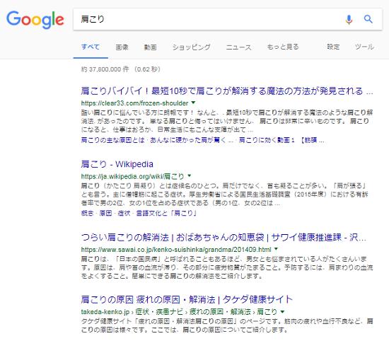 2017年9月のGoogle検索「肩こり」の検索結果画面