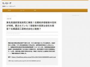 サイト「モノローグ」が掲載していた記事-mo