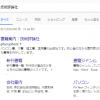 【SEO】Google検索結果の「サイトリンク」を表示させる為のテクニック