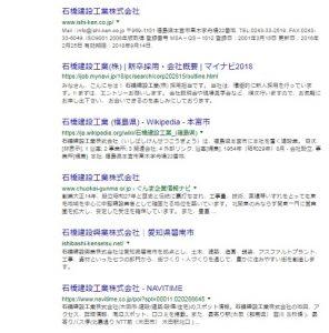 検索結果-2