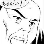 【逆SEO】検索サジェストに「ブラック」と出て社長が激怒!…サジェストの削除依頼方法