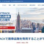 【逆SEO】無断使用の画像を調べて請求を代行するサービス「COPYTRACK」を紹介