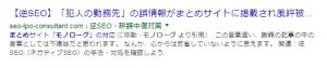 Googleで「まとめサイトモノローグ」と検索すると2位