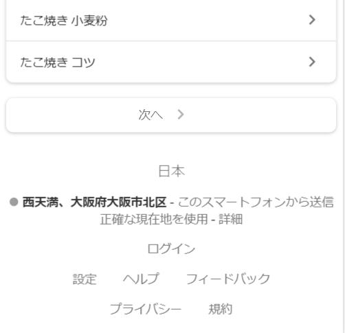 日本の細かい地域を偽装して検索する方法5