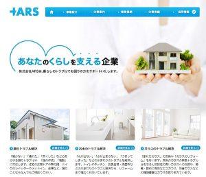 株式会社ARSのウェブサイト