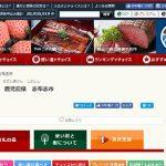 鹿児島県志布志市、ふるさと納税サイトのPV数増やしを職員に指示!