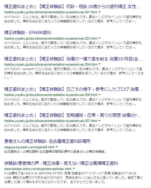 「歯科矯正 体験談」の検索結果_2017-12-12