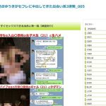 内閣府開催の国際会議サイトのドメインがアダルトサイトに使用されてる件!