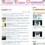 SEO情報サイト「晴練雨読」が2017/12/31で終了