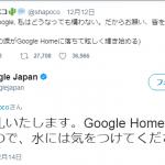 「OK Google」の大喜利ネタにGoogle公式アカウントがマジレスの突っ込み!