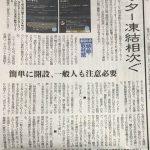 【SNS】HKT48のツイッター凍結相次ぐ…なりすまし被害か