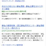 【SEO】スマホ版Yahoo!検索は国立がん研究センターと連携、がん情報を表示