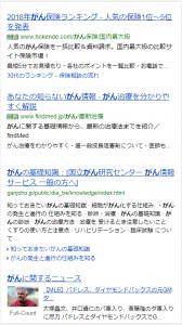 スマホ版Yahoo!検索は国立がん研究センターと連携、がん情報を表示