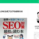 白石竜次LINE公式ブログのお知らせ