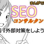 【SEO動画】「まんがでわかるSEO」SEOコンサルタント勝子/第4話『外部リンクをしよう!』