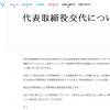 アイドルにパワハラ・セクハラをした疑惑のpixiv永田社長が辞任!