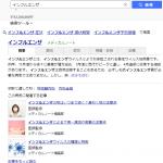 【SEO】Yahoo!検索の検索結果画面で疾病関連の情報提供を開始