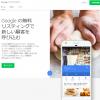【SEO】Googleマイビジネスの設定でGoogle検索結果にクーポンなどのリンク表示が可能に