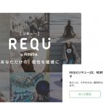 サイバーエージェントがスキルシェアサービス「REQU(リキュー)」開始