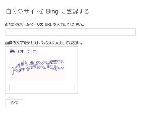 BingにURLを追加する