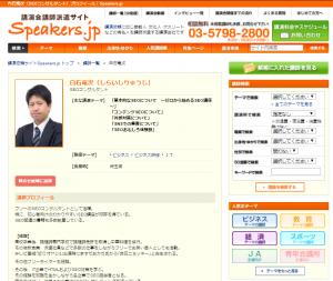 SEOコンサルタント-講演依頼スピーカーズ.jp