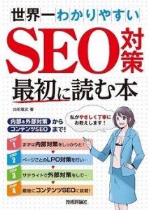 世界一わかりやすいSEO対策 最初に読む本 ~内部&外部対策からコンテンツSEOまで!