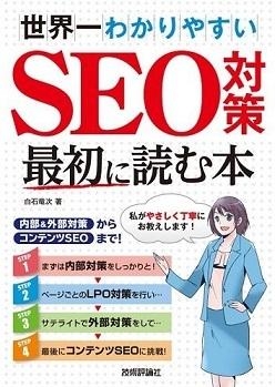SEO書籍の紹介「世界一わかりやすいSEO対策 最初に読む本 ~内部&外部対策からコンテンツSEOまで! 」