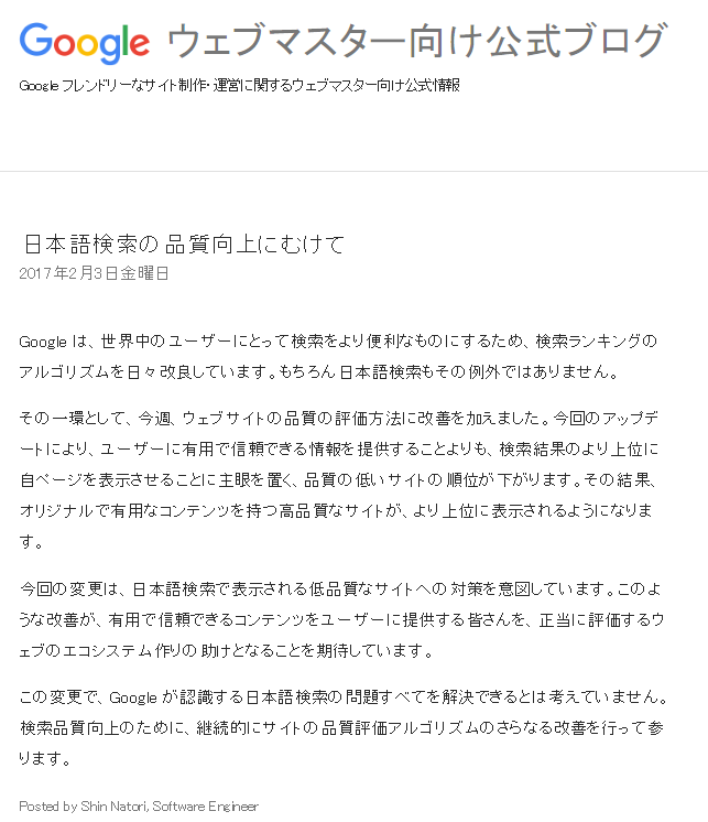 【SEO】Googleが日本語検索の品質向上に向けアルゴリズム変更!関連記事まとめ